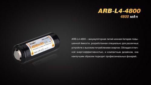 Аккумулятор Fenix ARB-L4 4800 mAh