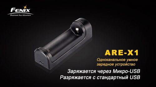 ARE X1 зарядное устройство