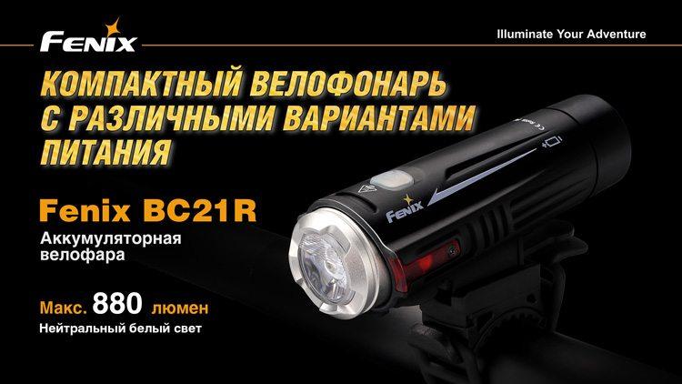 Релиз-обзор велофонаря Fenix BC21R