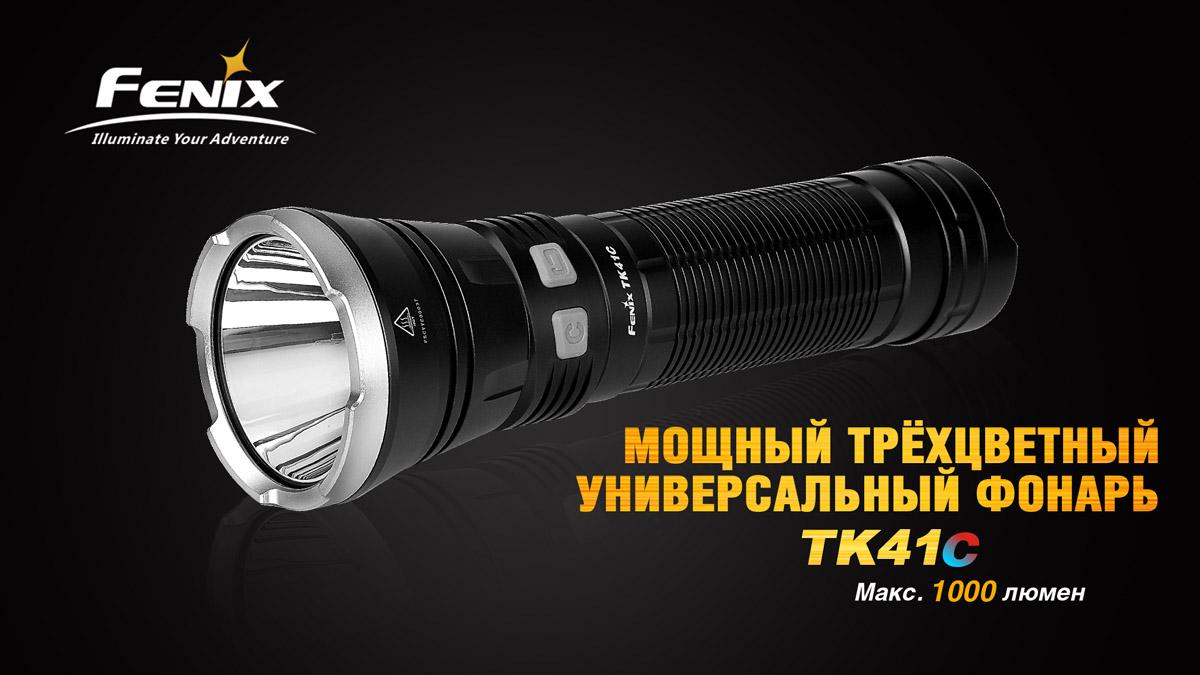 Релиз универсального фонаря Fenix TK41C