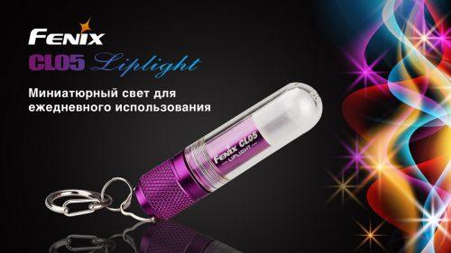Fenix CL05 компактный кемпинговый фонарь-брелок