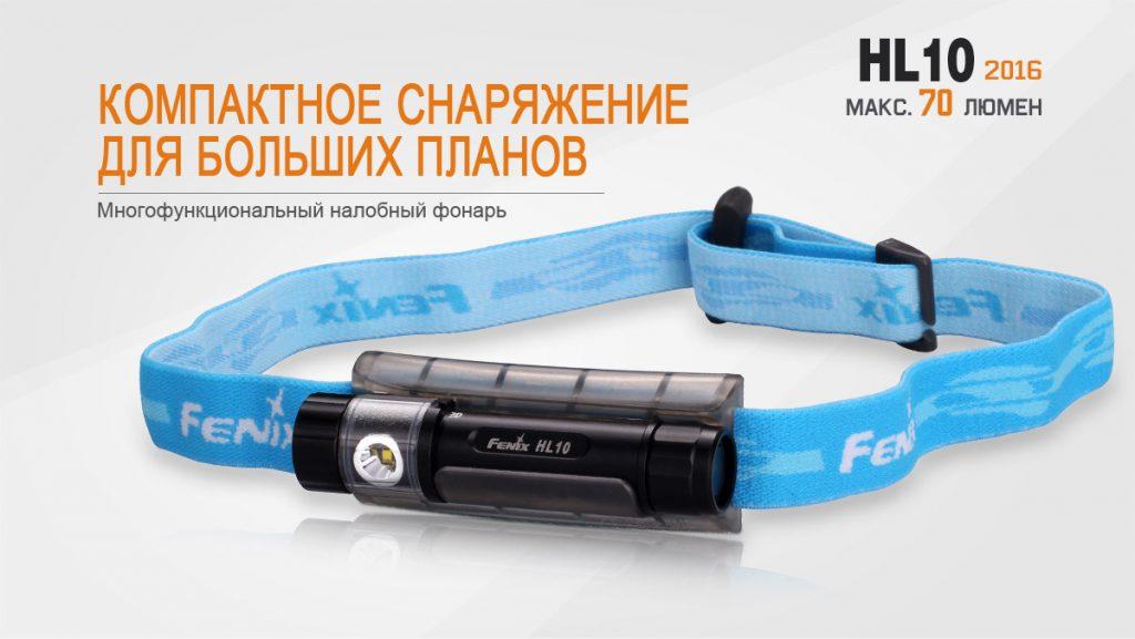 Fenix-HL10-2016-0002