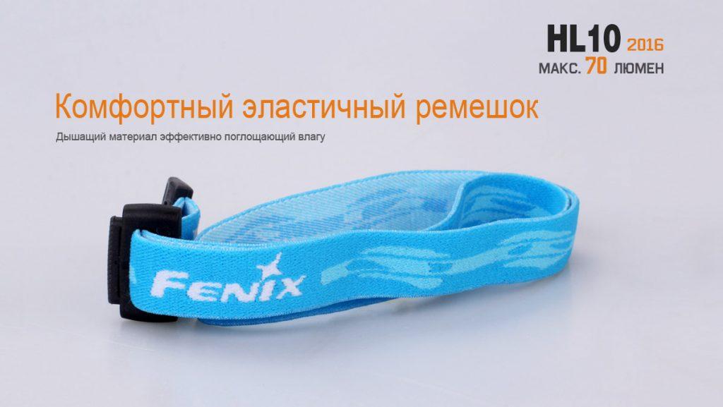 Fenix-HL10-2016-0014