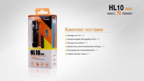 Fenix HL10 2016 компактный налобный фонарик