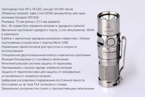 Fenix RC09Ti ярки компактный аккумуляторный фонарик