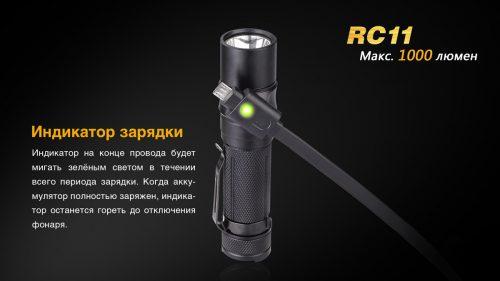 Fenix RC11