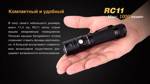 Fenix RC11 яркий аккумуляторный фонарик