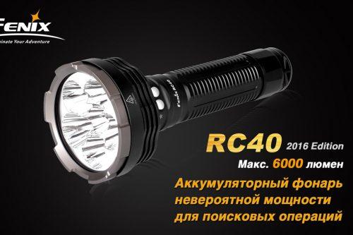 Fenix RC40 2016 большой мощный (6000 люмен) фонарь
