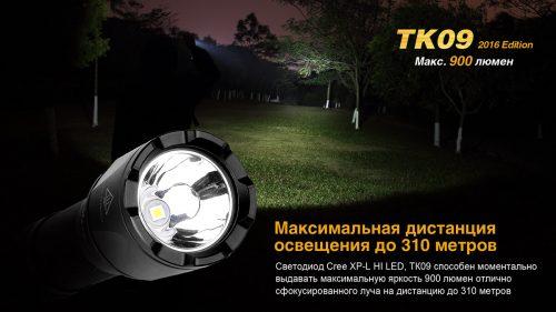 Fenix TK09 2016 тактический яркий фонарь