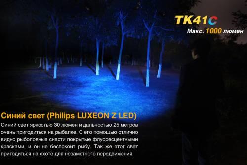 Fenix TK41C тактический яркий фонарь красный синий свет
