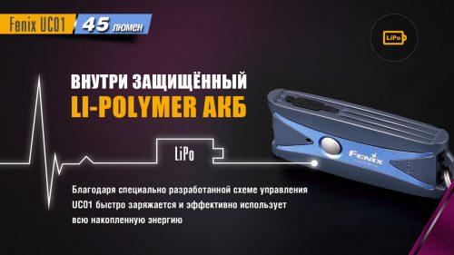 Fenix UC01 компактный карманный фонарик с собственным аккумулятором