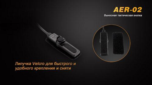 Выносная тактическая кнопка AER 02