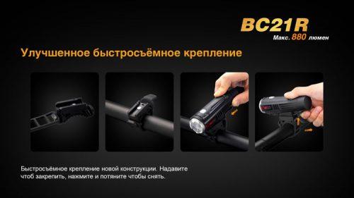 BC21R велофара
