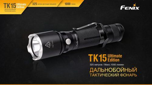 Релиз-обзор подствольного фонаря Fenix TK15 Ultimate Edition (UE)
