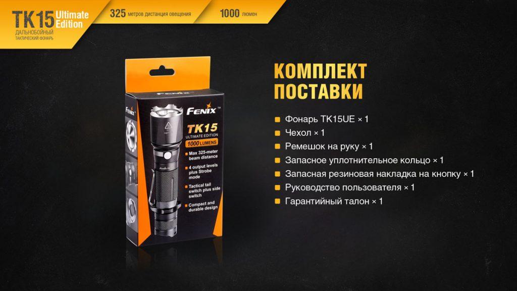 Fenix TK15UE тактический фонарь