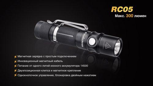 RC05 компактный многофункциональный фонарь