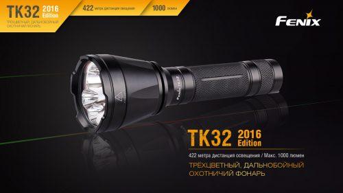 TK32 2016 тактический фонарь