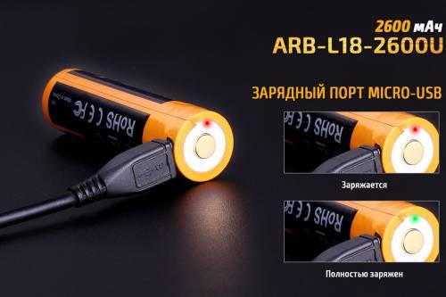 аккумулятор Li-ion 18650 емкостью 2600 мАч с защитой в аноде и зарядкой от USB.