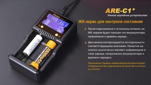 Зарядное устройство Fenix ARE-C1+ с ЖК дисплеем