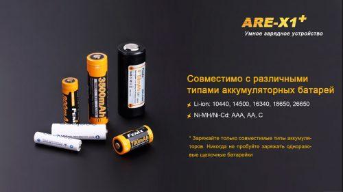 Fenix ARE-X1+ для Li-ion: 10440, 14500, 16340, 18650, 26650 и Ni-MH/Ni-Cd: AAA, AA, C