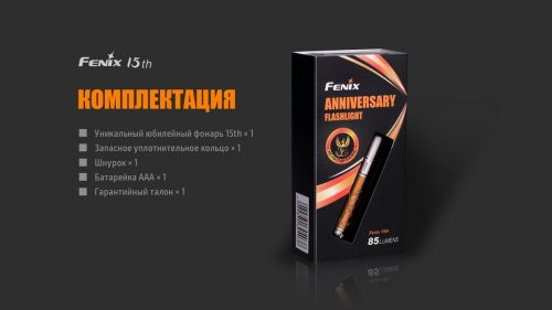 Fenix 15th Limited Edition