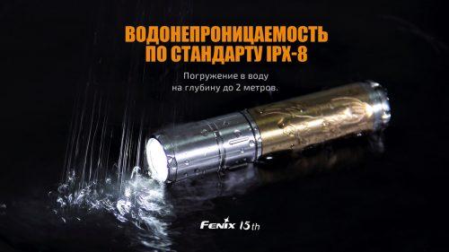 Fenix 15th - это памятный фонарь, посвященный 15-летию компании Fenix