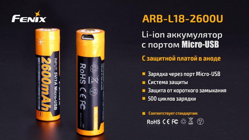 arb-18-2600u-1