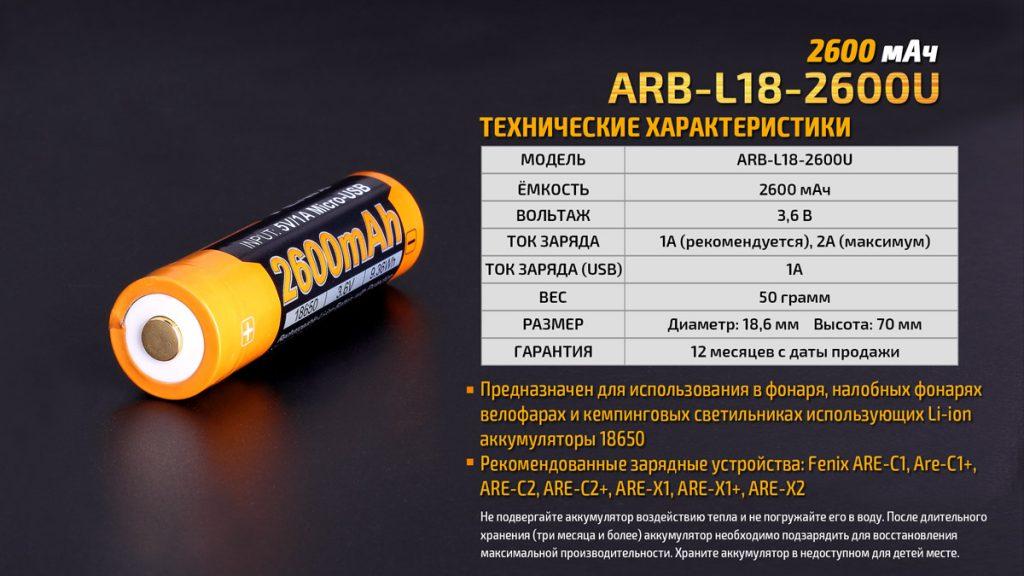 arb-18-2600u-7