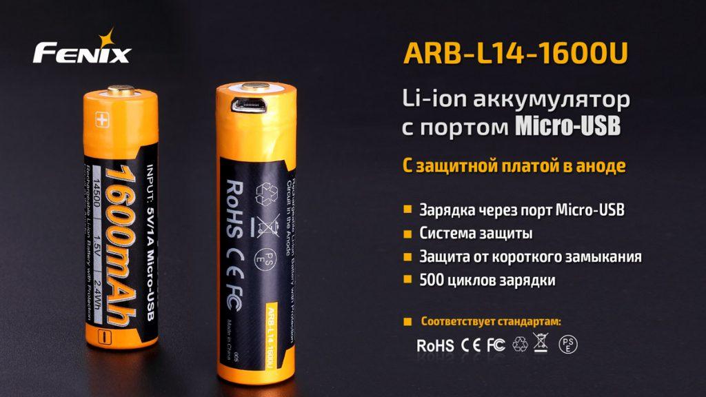 arb-l14-1600u-1