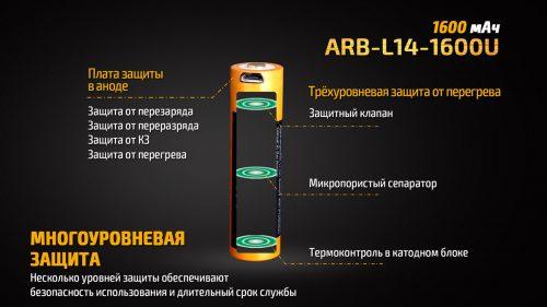 Fenix ARB-L14-1600U - аккумулятор Li-ion 14500 емкостью 1600 мАч с защитой в аноде и зарядкой от USB.