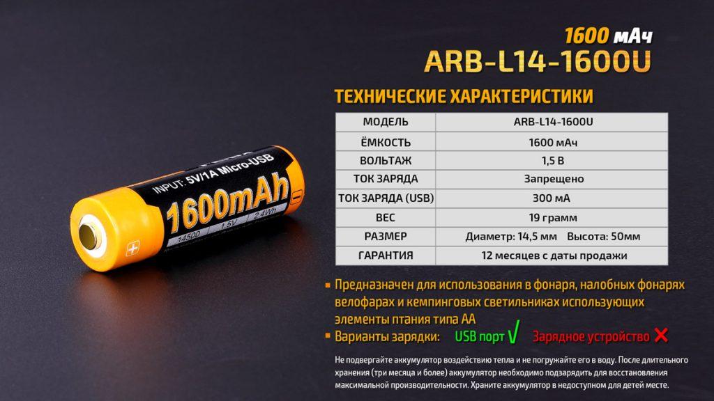 arb-l14-1600u-7