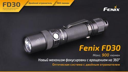 FD30 фокусный фонарь
