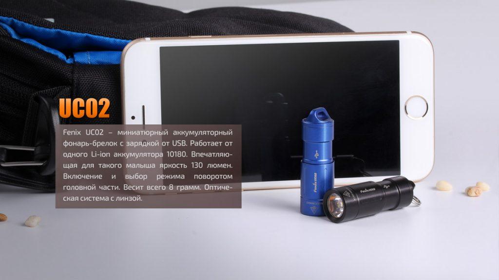 fenix_uc02_130_lm_xp-g2_s2_10180_rechargeable_02