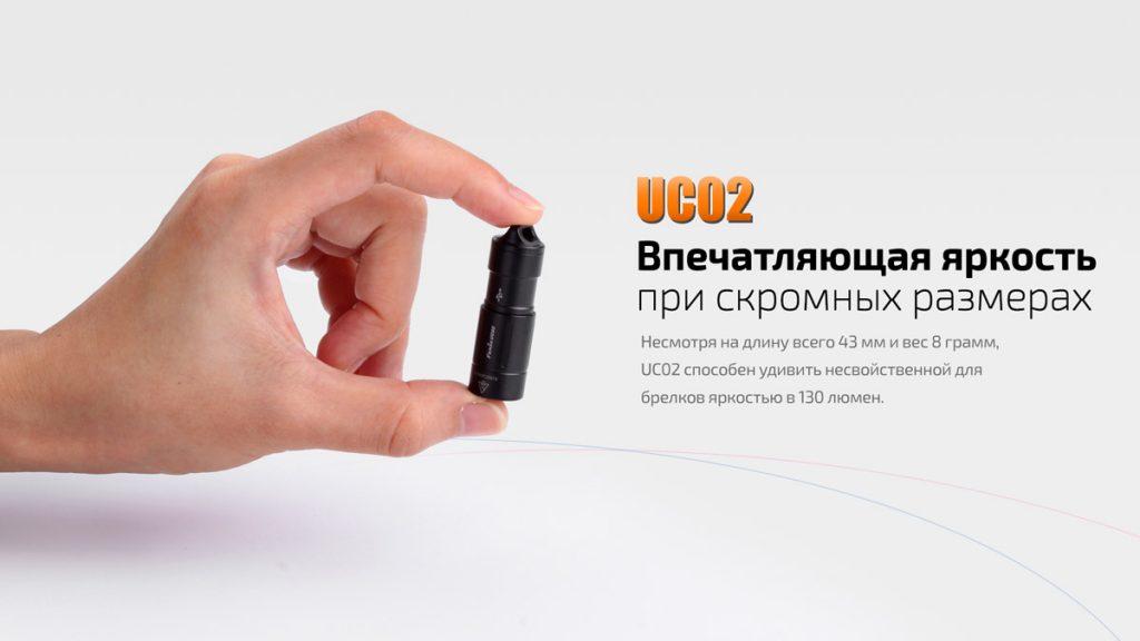 fenix_uc02_130_lm_xp-g2_s2_10180_rechargeable_05