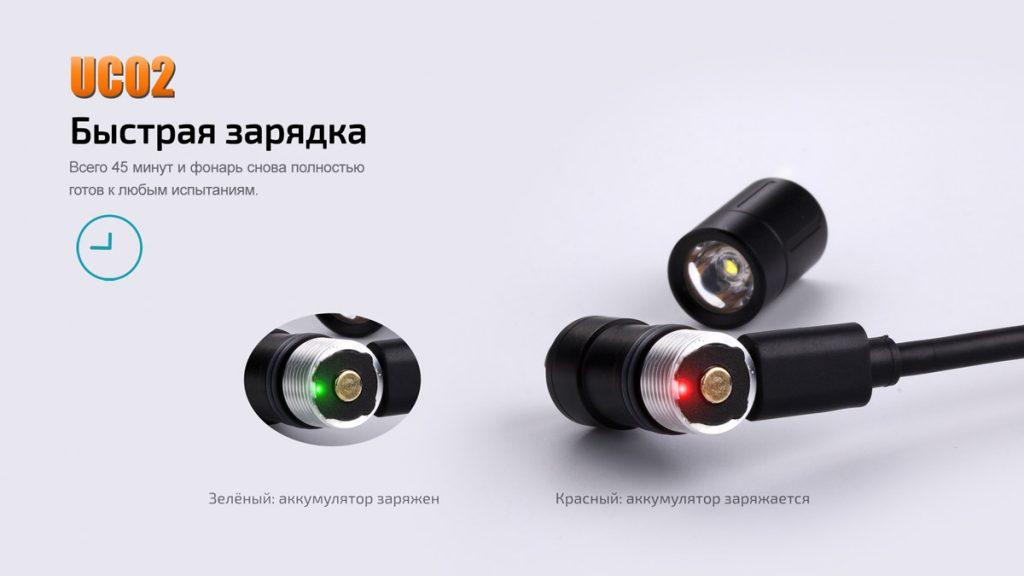fenix_uc02_130_lm_xp-g2_s2_10180_rechargeable_09