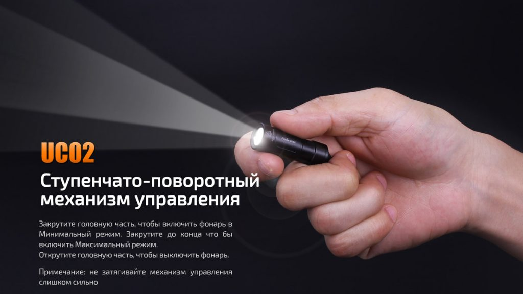 fenix_uc02_130_lm_xp-g2_s2_10180_rechargeable_10
