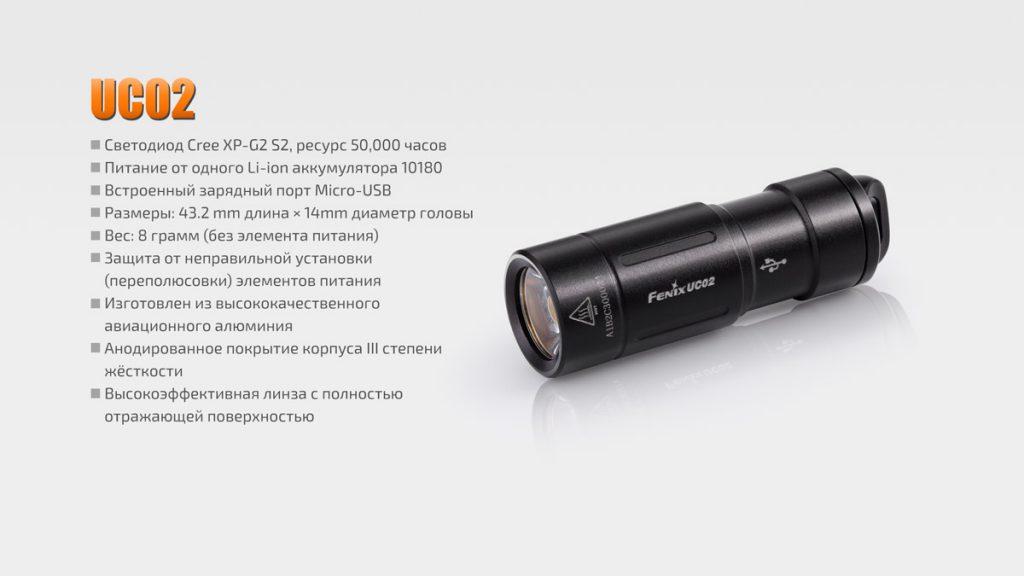 fenix_uc02_130_lm_xp-g2_s2_10180_rechargeable_13