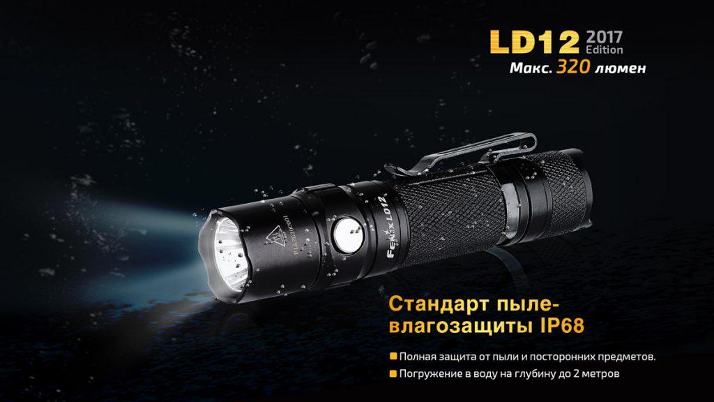 ld122017-10-e