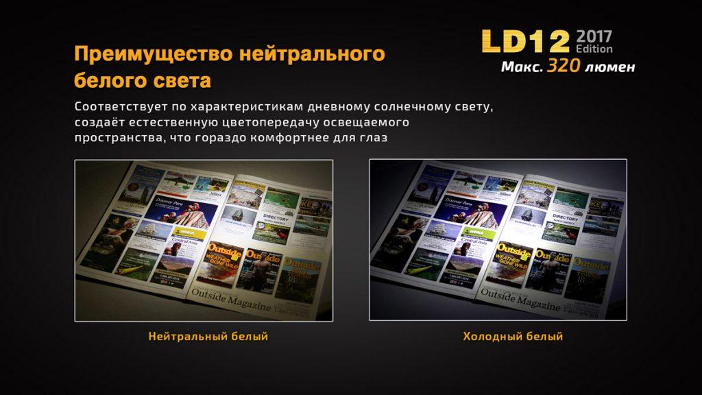 ld122017-6-e
