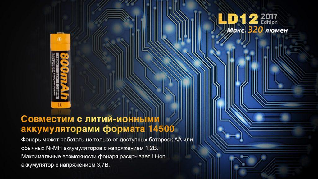 ld122017-7-e