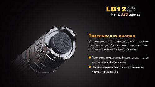 Fenix LD12 2017 фонарь на каждый день