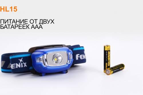 Fenix HL15 налобный фонарь