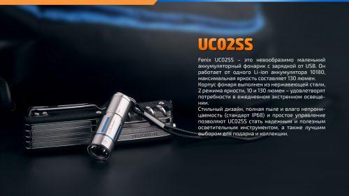 Fenix UC02 SS