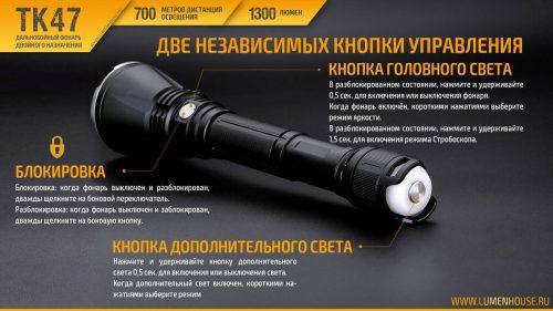 Fenix TK47 дальнобойный фонарь двойного назначения