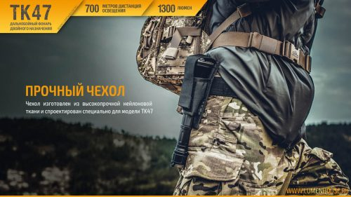 Набор Fenix TK47 / ARB-L18-2600 / ARE-X2