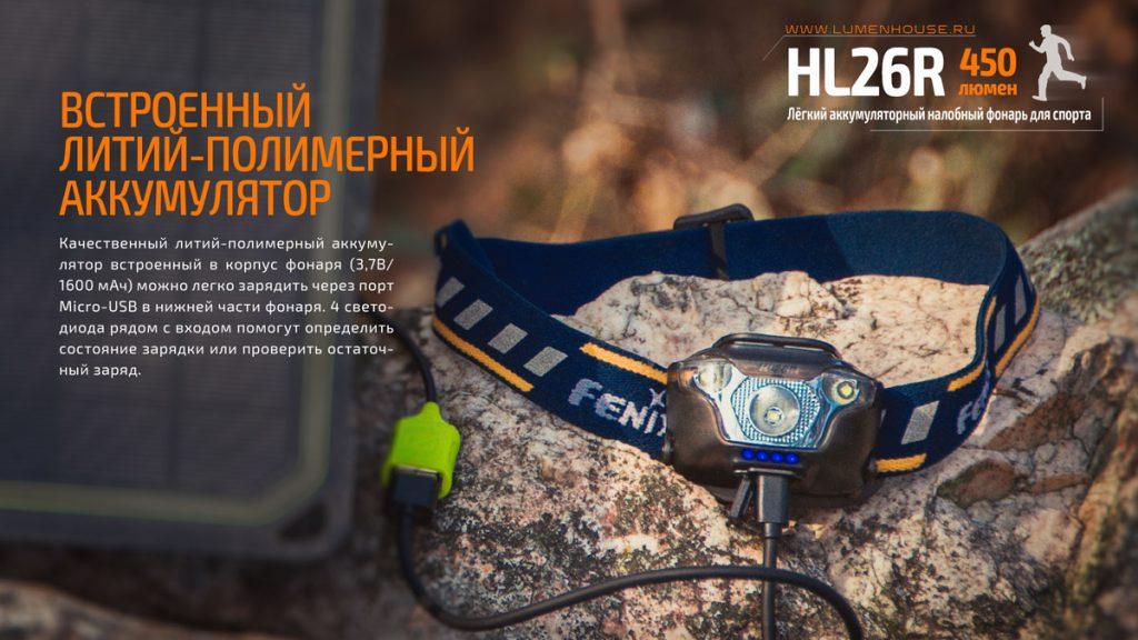 Релиз обзор Fenix HL26R - нового аккумуляторного налобника