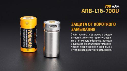 Fenix ARB-L16-700U - аккумулятор Li-ion типоразмер 16340 емкостью 700 мАч с защитой в аноде и зарядкой от USB.