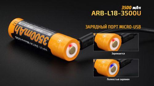 Fenix ARB-L18-3500 - аккумулятор Li-ion 18650 емкостью 3500 мАч с защитой в аноде.