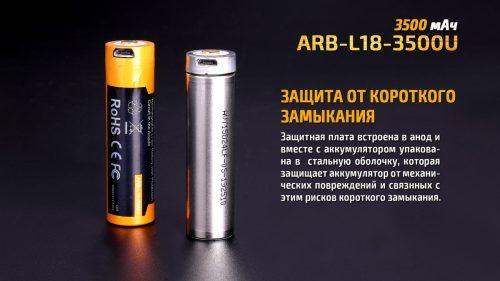 Аккумулятор Fenix ARB-L18-3500 18650 Li-ion 3500 mAh (защищенный)