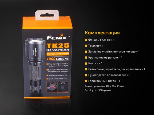 Fenix TK25 IR